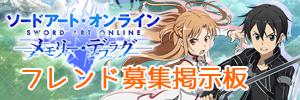 【ソードアートオンライン メモリーデフラグ】招待コード(シリアルコード)専用掲示板