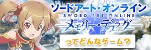 ソードアート・オンライン メモリーデフラグってどんなゲーム?