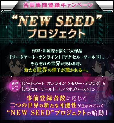 """合同事前登録""""NEW SEEDプロジェクト""""にて設定されている豪華報酬まとめ!"""