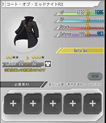 武具の進化が鬼畜設定すぎワロタwww☆4を☆5に進化するのは重課金じゃないと無理www