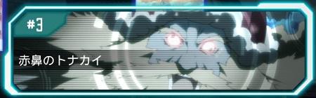 SAOメインクエスト#3【赤鼻のトナカイ】攻略情報まとめ!