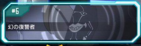 SAOメインクエスト#6【幻の復讐者】攻略情報まとめ!
