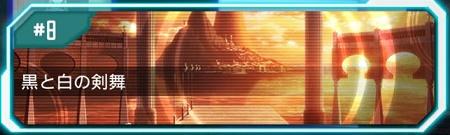 SAOメインクエスト#8【黒と白の剣舞】攻略情報まとめ!