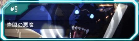 SAOメインクエスト#9【青眼の悪魔】攻略情報まとめ!