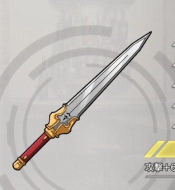 ☆4片手剣「ソード・オブ・ホグニ」の武器情報まとめ!