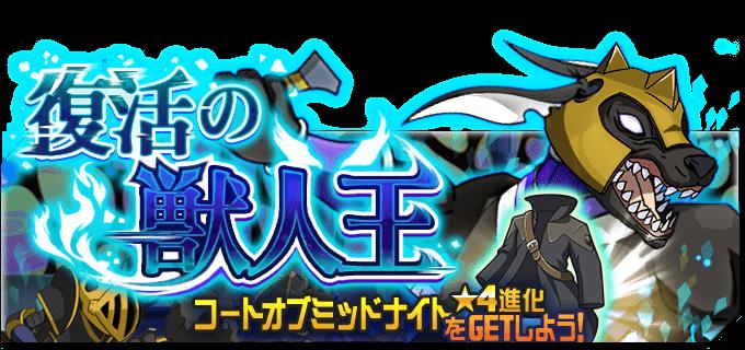 シングルプレイイベント「復活の獣人王」が開催!イベント限定武具をGETしよう!