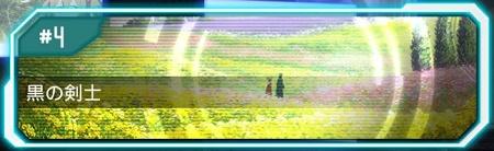 SAOメインクエスト#4【黒の剣士】攻略情報まとめ!