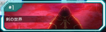 SAOメインクエスト#1【剣の世界】攻略情報まとめ!