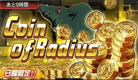 曜日限定の素材獲得クエスト「Coin of Radius」開催中!獲得アイテムやステージ情報をまとめてみた!