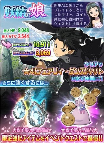 マルチイベント「妖精の娘」開催予告!☆4キリトが必ず仲間になります!
