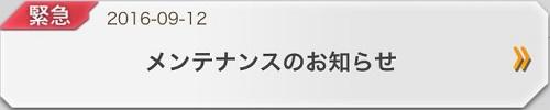 """本日14時よりマルチイベント実装による""""緊急メンテナンス""""が入ります!19時までの5時間はプレイできません!"""
