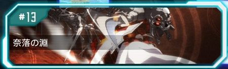 SAOメインクエスト#13【奈落の淵】攻略情報まとめ!