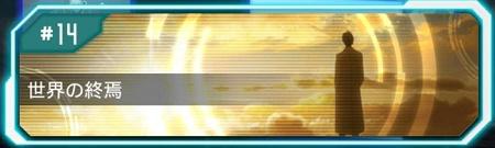 SAOメインクエスト#14【世界の終焉】攻略情報まとめ!