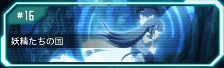ALOメインクエスト#16【妖精たちの国】攻略情報まとめ!