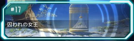 ALOメインクエスト#17【囚われの女王】攻略情報まとめ!
