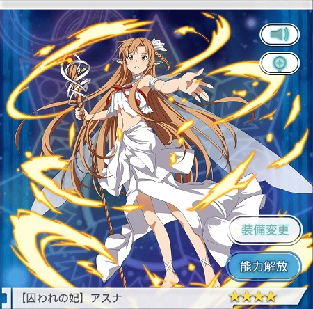 配布☆4キャラ【囚われの妃】アスナはスキル3に回復&防御バフが付与!全力で強化しよう!