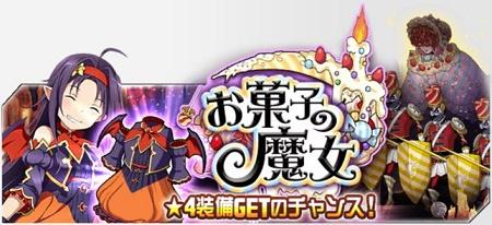期間限定マルチイベント「お菓子の魔女」開催予告!