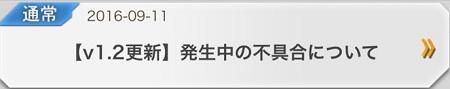 """新バージョン1.2にて発生している""""不具合""""についての情報まとめ!"""