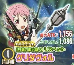 強力な光属性の☆4片手棍!「グリダヴォル」の武器情報まとめ!