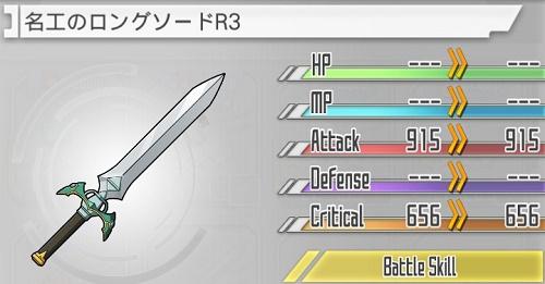 イベント産の☆2武器がポンコツすぎる!ガシャ産の☆3を育成したほうが圧倒的に強い件!