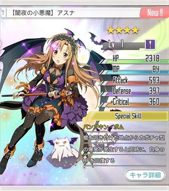 """新☆4キャラクター""""【闇夜の小悪魔】アスナ""""のステータス詳細まとめ!SS3に攻撃+回復の能力が付与されています!"""