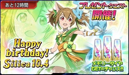 SAOキャラで誕生日が判明しているのは4キャラのみ!次回は5月23日のユウキが控えてるぞ!