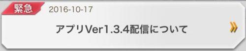 緊急!新バージョン1.3.4が配信開始!アップデートにより追加された内容まとめ!