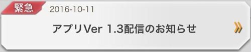 新バージョン1.3が配信スタート!ios10への不具合が解消された模様!