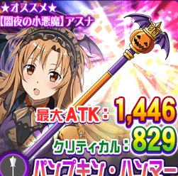 ハロウィンアスナのモチーフ武器!強力な闇属性の☆4片手棍!「パンプキン・ハンマー」の武器情報まとめ!