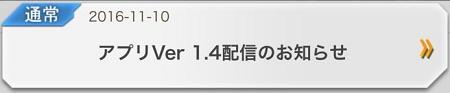 新バージョン1.4が配信開始!アップデートにより追加された内容まとめ!
