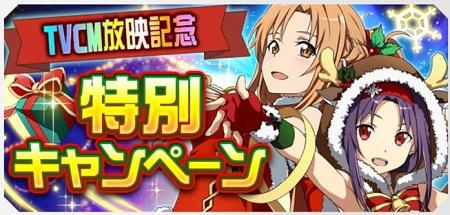 TVCM特別キャンペーンが第5弾開催中!豪華なキャンペーン内容まとめ!