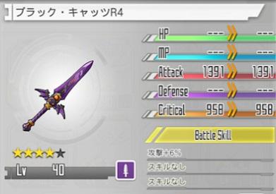 ハロウィンシリカのモチーフ武器!強力な闇属性の☆4短剣!「ブラック・キャッツ」の武器情報まとめ!