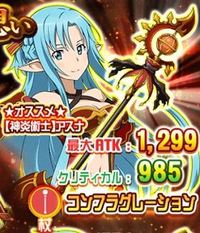 火アスナのモチーフ武器!強力な火属性の☆4杖!「コンフラグレーション」の武器情報まとめ!