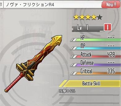 火クラインのモチーフ武器!強力な火属性の☆4片手剣!「ノヴァ・フリクション」の武器情報まとめ!