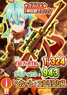 火シノンのモチーフ武器!強力な火属性の☆4銃!「ヘカート・エクリクシス」の武器情報まとめ!