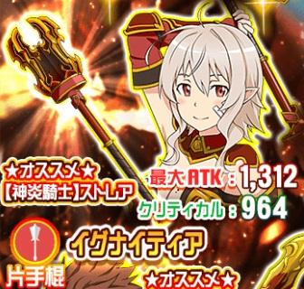 火ストレアのモチーフ武器!強力な火属性の☆4片手棍!「イグナイティア」の武器情報まとめ!