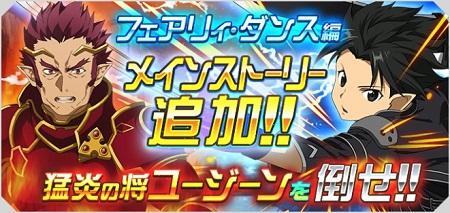 11/28(月)~フェアリィ・ダンス編メインストーリー18話~20話が追加!更新スケジュールまとめ
