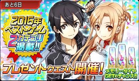 2016ベストゲーム記念!「限定ミッション&ボーナスクエスト」開催中!