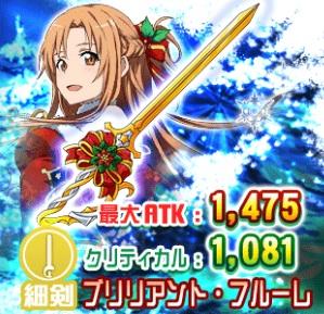 クリスマスアスナのモチーフ武器!強力な光属性の☆4細剣!「ブリリアント・フルーレ」の武器情報まとめ!