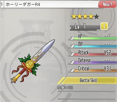 クリスマスフィリアのモチーフ武器!強力な光属性の☆4短剣!「ホーリーダガー」の武器情報まとめ!