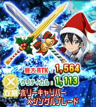 クリスマスキリトのモチーフ武器!強力な光属性の☆4双剣!「ホリーキャリバー×ジングルブレード」の武器情報まとめ!