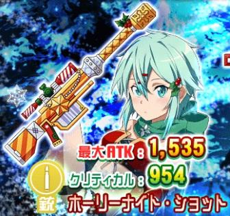 クリスマスシノンのモチーフ武器!強力な光属性の☆4銃!「ホーリーナイト・ショット」の武器情報まとめ!