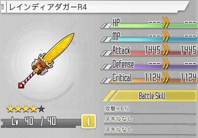 クリスマスシリカのモチーフ武器!強力な光属性の☆4短剣!「レインディアダガー」の武器情報まとめ!