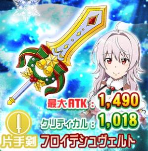 クリスマスストレアのモチーフ武器!強力な光属性の☆4片手剣!「フロイデシュヴェルト」の武器情報まとめ!