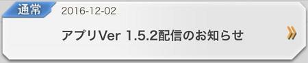 新バージョン1.5.2が配信開始!アップデートにより追加された内容まとめ!
