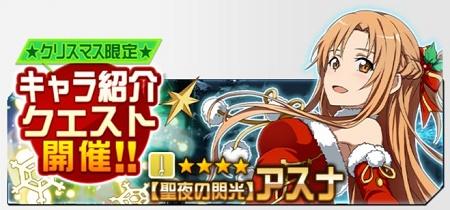 クリスマスキャラ紹介クエスト開催予告!第1弾は【聖夜の閃光】アスナ☆4が登場します!