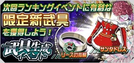 12/7(水)15:00~武具生成イベント「逆襲!奇夜の魔女ウルスラ」が開始!ウィークリーミッションは第一弾と第二弾の2回!