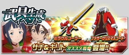 武具生成イベント「ザ・スカル・ライノー」開催予告!キリト&サチの限定装備を手に入れよう!