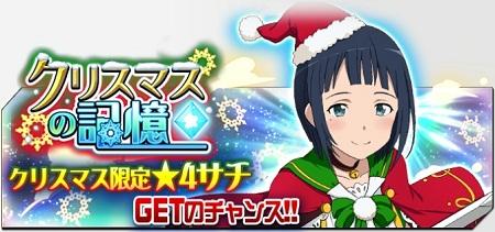キャラクターイベント「クリスマスの記憶」にて獲得できる豪華報酬と必要なポイントをまとめてみました!