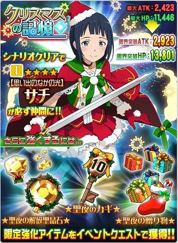 キャラクターイベント「クリスマスの記憶」開催予告!星4キャラ【思い出のなかの光】サチをGETしよう